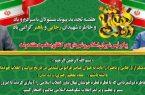 پیام تبریک رئیس شورای اسلامی وشهردار کنگان به مناسبت هفته دولت