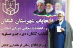 شيخ موسي احمدي در حوزه انتخابيه كنگان ،دير،جم و عسلويه وارد عرصه انتخابات شد