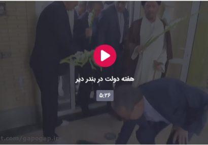ویدئو هفته دولت در شهرستان دیر