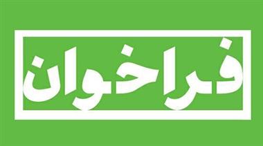 فراخوان نمایشگاه دائمی آثار،هنری و صنایع دستی در مرکز تجاری ، فرهنگی و رفاهی آرامیس كنگان
