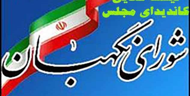 اسامی کلی تایید صلاحیت شدگان استان بوشهر