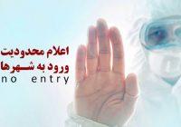 با مسافران نوروزی که در این شرایط شیوع ویروس کرونا وارد استان بوشهر می شوند چه برخوردی کنیم؟